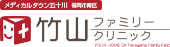 福岡市南区「竹山ファミリークリニック」内科、小児科、消化器、内視鏡検査、胃カメラ、大腸カメラ等