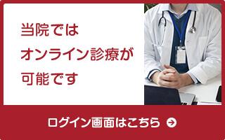 当院ではオンライン診療が可能です