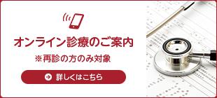 竹山ファミリークリニックのオンライン診療のご案内
