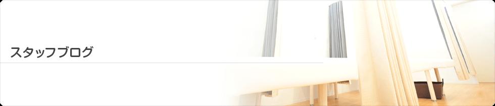 竹山ファミリークリニックのスタッフブログ